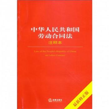 中华人民共和国劳动合同法注释本(*新修正版)