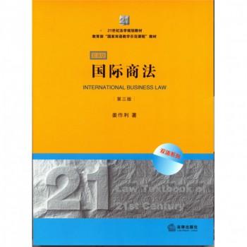 国际商法(第3版双语版21世纪法学规划教材)/双语系列