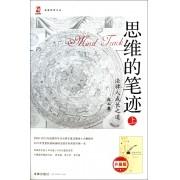 思维的笔迹(上法律人成长之道升级版)/高睿律师文丛