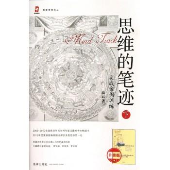 思维的笔迹(下实战案例训练升级版)/高睿律师文丛