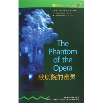 歌剧院的幽灵(1级适合初1初2年级)/书虫牛津英汉双语读物