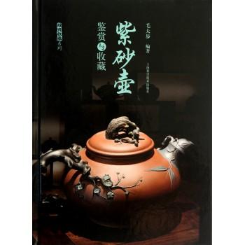 紫砂壶鉴赏与收藏(精)/投资收藏系列