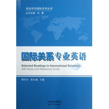国际关系专业英语/政治学与国际关系丛书