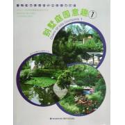 别墅庭园意趣(1)