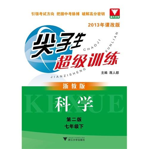 科学(7下浙教版第2版2013年课改版)/尖子生超级训练