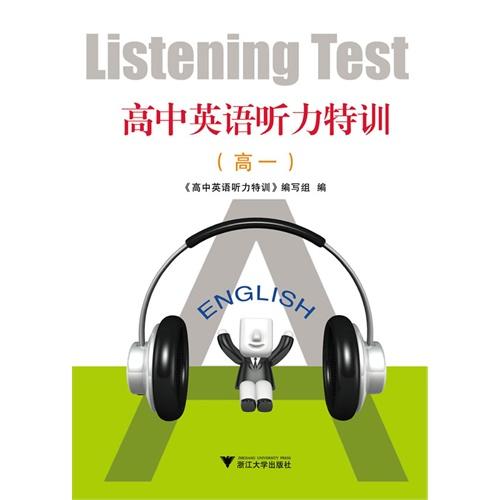高中英语听力特训(高1)