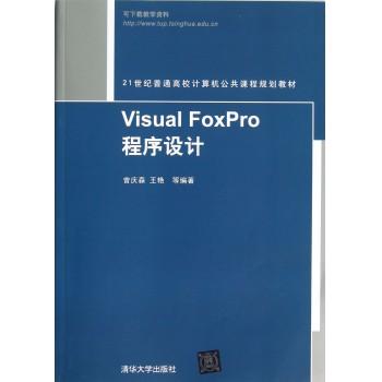 Visual FoxPro程序设计(21世纪普通高校计算机公共课程规划教材)