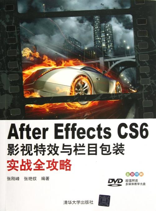 After Effects CS6影视**与栏目包装实战全攻略(附光盘全彩印刷)