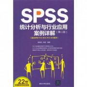 SPSS统计分析与行业应用案例详解(附光盘第2版适合SPSS17.0-18.0-19.0-20.0版本)