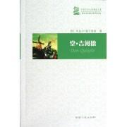 堂·吉诃德(语文新课标推荐读本)/外国文学名著精粹文集