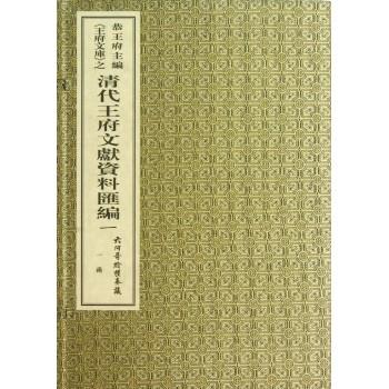 六阿哥婚礼奏议(精)/清代王府文献资料汇编