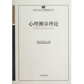 心理测量理论/新世纪心理与心理健康教育文库