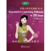 语感中文(附光盘外国人学中文速成30天)/我的第一本中文启蒙书