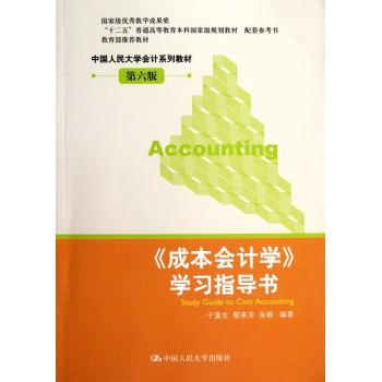 成本会计学学习指导书(第6版中国人民大学会计系列教材十二五普通高等教育本科***规划教材配套参考书)