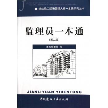 监理员一本通(第2版)/建筑施工现场管理人员一本通系列丛书