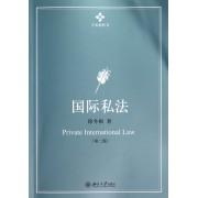 国际私法(第2版)