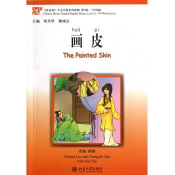 画皮(附光盘汉语风中文分级系列读物第3级750词级)