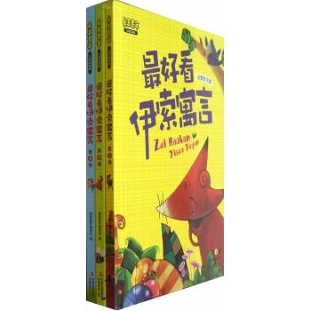 *好看伊索寓言(彩图全注音儿童启蒙版共3册)(精)/*美童年