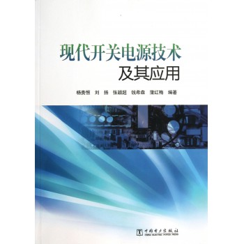 现代开关电源技术及其应用