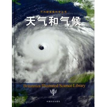 天气和气候(精)/不列颠图解科学丛书