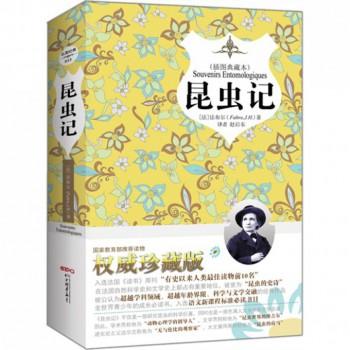 昆虫记(插图典藏本)(精)