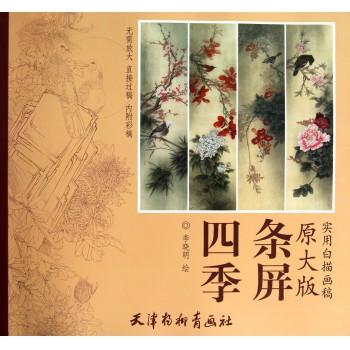 四季条屏(原大版实用白描画稿)