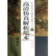 唐寅溪山渔隐图卷/中国历代绘画经典高清仿真解析范本
