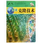 图说克隆技术/中华青少年科学文化博览丛书