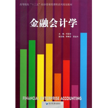 金融会计学(高等院校十二五经济管理类课程系列规划教材)