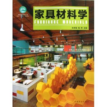 家具材料学(普通高等教育设计类专业十二五规划教材)