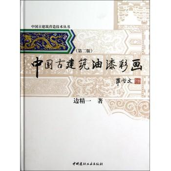 中国古建筑油漆彩画(第2版)(精)/中国古建筑营造技术丛书