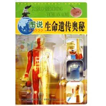 图说生命遗传奥秘/中华青少年科学文化博览丛书