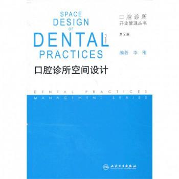 口腔诊所空间设计(第2版)/口腔诊所开业管理丛书