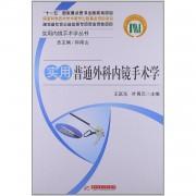 实用普通外科内镜手术学(精)/实用内镜手术学丛书