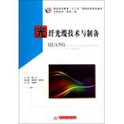 光纤光缆技术与制备(光电技术信息类职业技术教育十二五课程改革规划教材)