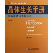 晶体生长手册(第3册溶液法晶体生长技术影印版)/Springer手册精选系列