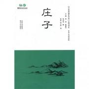 庄子(日中文对照版)/中国思想家评传简明读本