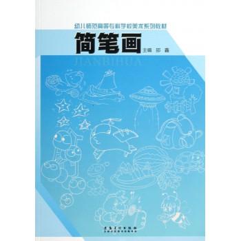 简笔画(幼儿师范高等专科学校美术系列教材)