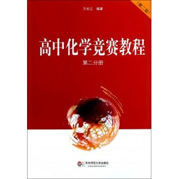 高中化学竞赛教程(第2分册第2版)