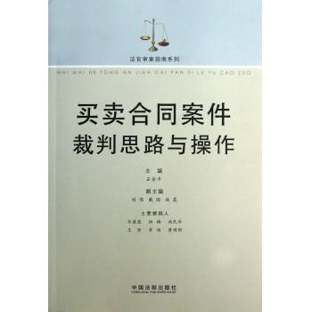 买卖合同案件裁判思路与操作/法官审案指南系列