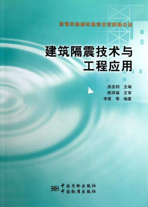 建筑隔震技术与工程应用(建筑结构减轻地震灾害的新方法)