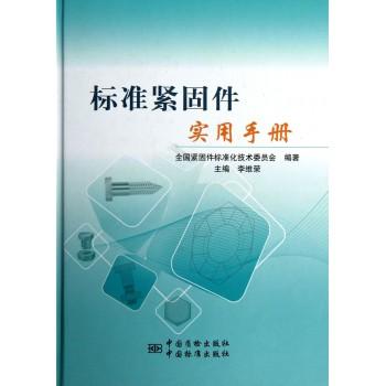 标准紧固件实用手册(精)