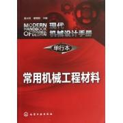 常用机械工程材料(单行本)/现代机械设计手册