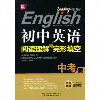 初中英语阅读理解与完形填空(中考版)