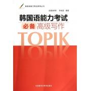 韩国语能力考试必备高级写作/韩国语能力考试系列丛书