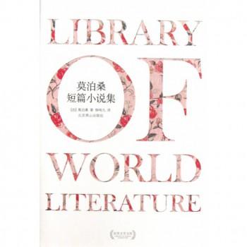 莫泊桑短篇小说集(精)/世界文学文库