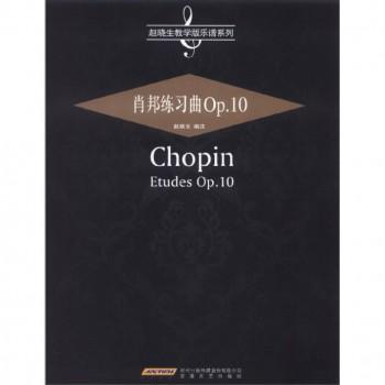 肖邦练习曲(Op.10)/赵晓生教学版乐谱系列