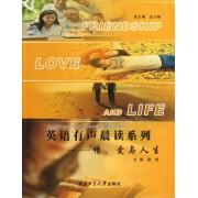 情爱与人生(附光盘)/英语有声晨读系列