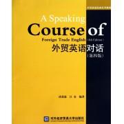 外贸英语对话(附光盘第4版外贸英语经典系列教材)