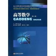 高等数学(第2版成人网络教育系列规划教材)